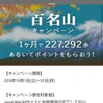 【smart WAON】百名山キャンペーンポイントが付与された!