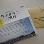 【株主優待】日本駐車場開発の株主優待券到着