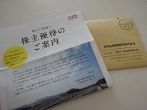 201610日本駐車場開発株主優待