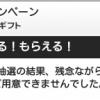【Yahoo!プレミアム】プチギフトの抽選が全く当たらなくなった!