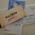 【株主優待】西松屋チェーンの株主優待券が届いた!