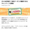 【歩いておトク】ムーヴバンド3特別クーポンが獲得できるスペシャルツアー!