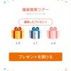 【93日目】歩いておトク 鎌倉散策ツアーゴール! 獲得dポイント数公開