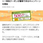 【歩いておトク】dブックでの購入者全員に500ポイント!特別クーポンが獲得できるキャンペーン!