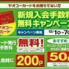 【期間限定】ヤオコーカード新規入会手数料無料キャンペーン開催!