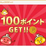 【ちょびリッチ】ちょびガチャで100ポイント当たった!