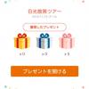 【98日目】歩いておトク 日光散策ツアーゴール! 獲得dポイント数公開