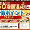 【ヤオコー】150店舗達成記念キャンペーン本日最終日!当選発表は23日!