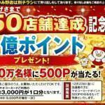 【ヤオコー】20万名に当たる150店舗達成記念キャンペーンの結果!