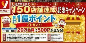 ヤオコー 150店舗達成記念キャンペーン