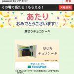 【当選!!】 ファミマの厚切りチョコケーキ当たった!プチギフト コンビニ抽選キャンペーン