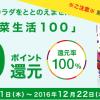 【レシポ!】カゴメ野菜生活100 3フレーバーで100%ポイント還元開催!12月1日~22日