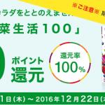 【レシポ!】カゴメ野菜生活100 応募殺到でレシート受付停止!12月5日より再開