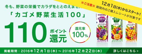 レシポ!野菜生活100