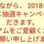 【悲報!!】Yahoo!プレミアム コンビニ抽選キャンペーン9月28日開催分で終了!