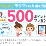 【ラクマ】友達紹介キャンペーンを利用して登録してみた!
