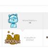 【ポイントインカム】トロフィーボーナスAmazonギフト券¥500獲得!
