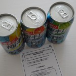 【サントリー】-196℃極キレ 3缶セット当選!