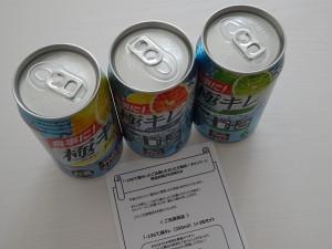 -196℃極キレ 3缶セット 2