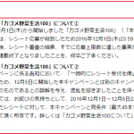 【レシポ!】カゴメ野菜生活100 レシート受付で大混乱!