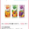 【レシポ!】カゴメ野菜生活100 リーフパック 100%ポイント還元 第2弾開催!12月5日~22日