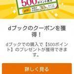 【歩いておトク】dブックのクーポン獲得!