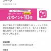 【歩いておトク】dミュージックポイント10倍プレゼントキャンペーン!