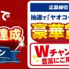 【ヤオコー】豪華賞品が当たる!150店舗達成記念キャンペーン落選!?