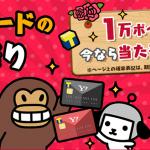 【Yahoo! JAPANカード】すごい!カードのくじ祭りは確かにすごかった!