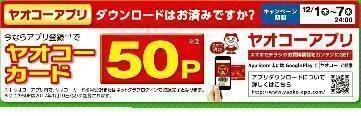 ヤオコーアプリ 登録キャンペーン