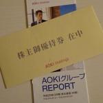 【株主優待】AOKIの株主優待券が届いた!