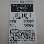 ヤオコーカードポイント500P貯まってヤオコーカードお買物券500円ゲット!