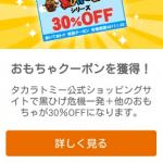 【歩いておトク】黒ひげ危機一髪シリーズ割引クーポン獲得!