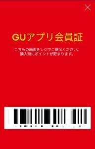 GUアプリ (13)
