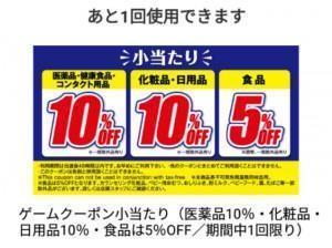 マツキヨアプリ クーポン (2)