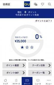 GUアプリ (12)