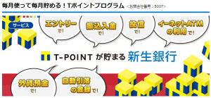 新生銀行 Tポイントプログラム