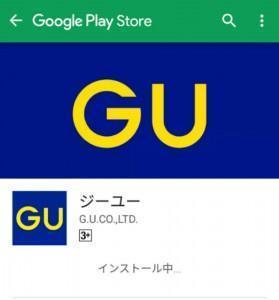 GUアプリ (3)