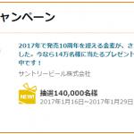 【プレモノで当選】抽選で14万名に金麦が当たるプレゼントキャンペーンに当選!