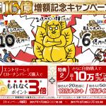 【楽天×宝くじ】ロト最高10億増額記念キャンペーンにエントリーしてみた!