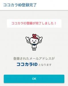 ココカラファインアプリ (4)