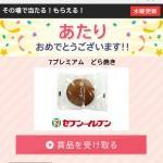 【抽選3,000名】Yahoo!プレミアム ポチッとギフト 7プレミアム どら焼き当選!