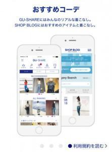 GUアプリ (8)