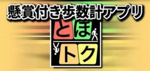 とほトク (1)