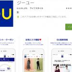 GU(ジーユー)アプリをダウンロードしてポイントゲット!