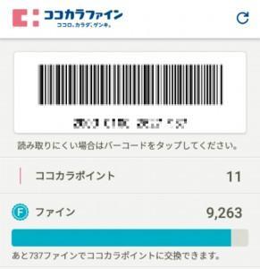 ココカラファインアプリ バーコード
