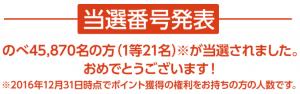 Yahoo! JAPANカードくじ 狙え!10万ポイント 2