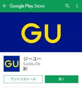 GUアプリ (4)