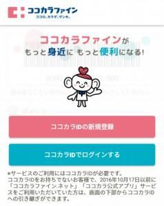 ココカラファインアプリ (3)