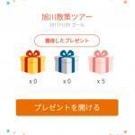 【ドコモ 歩いておトク】170日目 旭川散策ツアーゴール! 獲得dポイント数は?
